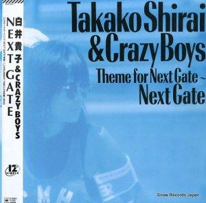 白井貴子 - next gate - 12AH2077