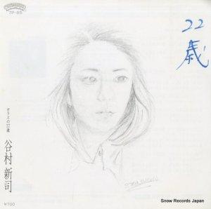 谷村新司 - 22歳 - 7P-85