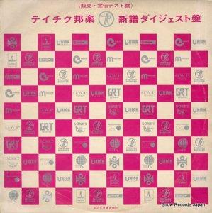 テイチク管弦楽団/テイチク・アンサンブル - 日本かく戦えり「太平洋戦史」 - ST-260