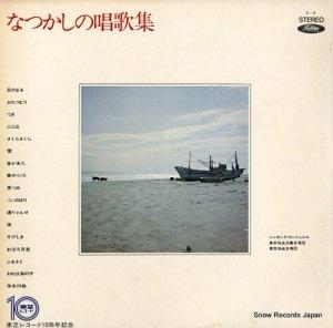 シンギング・エンジェルズ - なつかしの唱歌集 - T-7