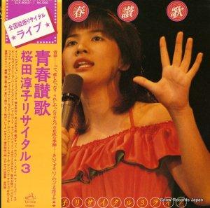 桜田淳子 - 青春讃歌/桜田淳子リサイタル3 - SJX-8040-1