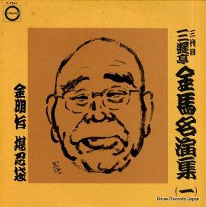 三遊亭金馬 - 名演集(一) - F-7031