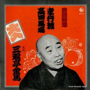 三遊亭金馬 - 落語特選〜孝行糖/高田馬場 - KR5215