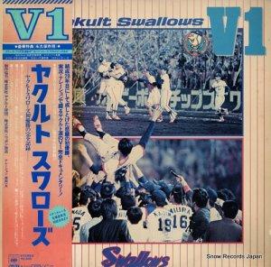 原田一夫 - ∨1ヤクルトスワローズ〜初優勝の完全記録 - 25AG526