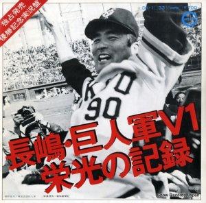 読売ジャイアンツ - 長嶋・巨人軍v1〜栄光の記録 - DK-1
