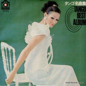 シンフォニック・タンゴ・オーケストラ - タンゴ名曲集 - DON-5017