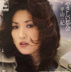 平山三紀 - やさしい都会 - 06SH60