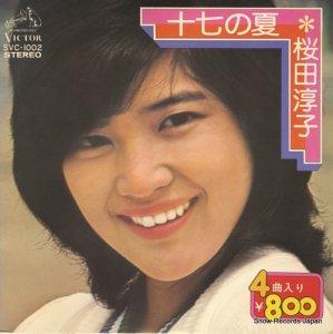 桜田淳子 - 十七の夏 - SVC-1002