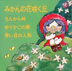 川田正子 - みかんの花咲く丘 - CPX-109