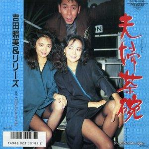 吉田照美&リリーズ - 夫婦茶碗 - D07R-1009