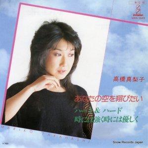高橋真梨子 - あなたの空を翔びたい - VIHX-1649