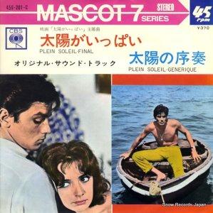 オリジナル・サウンドトラック - 太陽がいっぱい - 45S-201-C