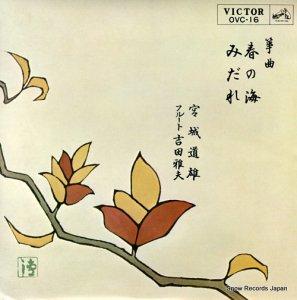 宮城道雄 - 春の海 - OVC-16