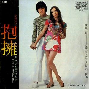 ヒデとロザンナ - 抱擁 - P-110