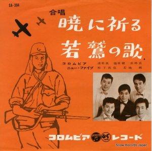 コロムビア・ニュー・ファイブ - 暁に祈る - SA-394
