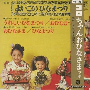 桑名貞子 - よいこのひなまつり - CPX-26
