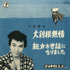 三波春夫 - 大利根無情 - NS-105