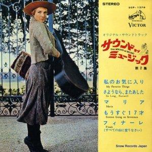 サウンド・トラック - サウンド・オブミュージック第2集 - SCP-1276