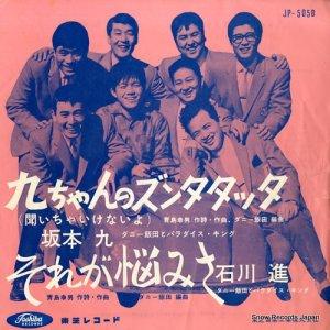 坂本九 - 九ちゃんのズンタタッタ(聞いちゃいけないよ) - JP-5058