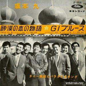 坂本九 - 砂漠の恋の物語 - JP-5056