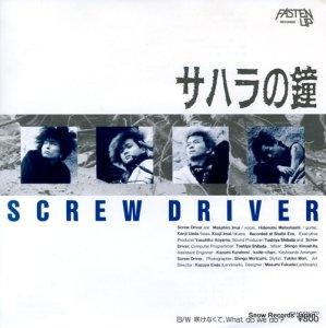 SCREW DRIVER - サハラの瞳 - SCREW-1 / FASTEN-007