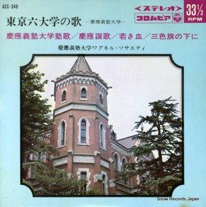 ワグネル・ソサィエティ - 東京六大学の歌〜慶應義塾大学〜 - ASS-348