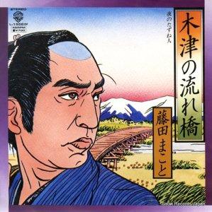 藤田まこと - 木津の流れ橋 - L-1556W