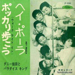 ダニー飯田とパラダイスキング - ヘイ・ポーラ - JP-5208