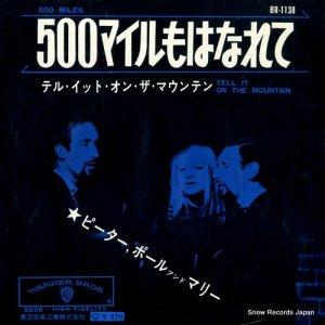ピーター・ポール&マリー - 500マイルもはなれて - BR-1138
