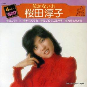 桜田淳子 - 泣かないわ - SVC-1042