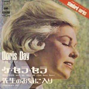 ドリス・デイ - ケ・セラ・セラ - SONG80113