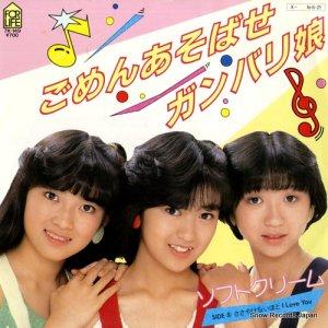 ソフトクリーム - ごめんそばせガンバリ娘 - 7K-149
