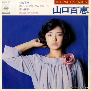 山口百恵 - 初恋草紙 - 08EH27