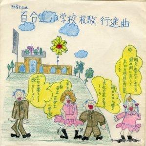 百合丘小学校 - 校歌・行進曲 - A3464-65
