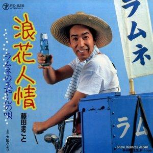 藤田まこと - 浪花人情 - RE-626