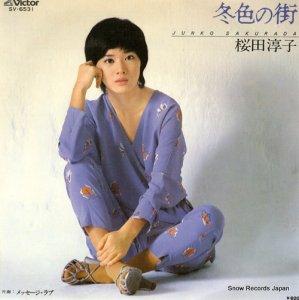 桜田淳子 - 冬色の街 - SV-6531