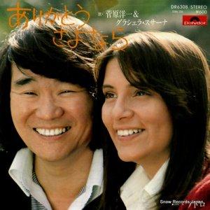 菅原洋一&グラシェラ・スサーナ - ありがとうさようなら - DR6308
