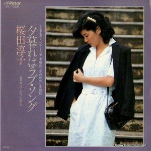 桜田淳子 - 夕暮れはラブ・ソング - SV-7028