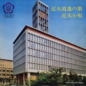 V/A - 近大逍遥の歌 - TPR-1042