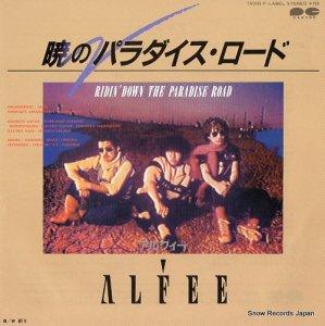 アルフィー - 暁のパラダイス・ロード - 7A0259