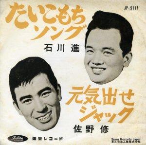 石川進 - たいこもちソング - JP-5117