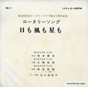 柴田睦陸 - 日も風も星も - PRD-17