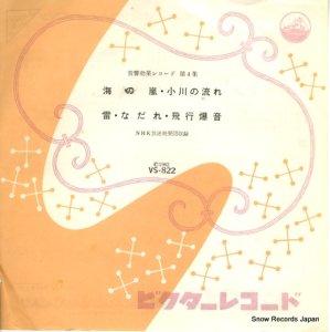 NHK放送効果団 - 音響効果レコード第4集 - VS-822