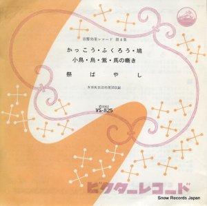 NHK放送効果団 - 音響効果レコード第4集 - VS-825