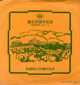 長崎南山学園 - 校歌 - UGD-412