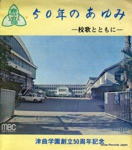 津曲学園 - 50年の歩み ー校歌とともにー - UGD5007