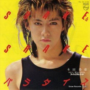 本田恭章 - shake & shake パラダイス - 7PL-157
