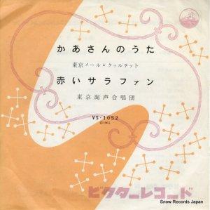 東京メール・カルテット - かあさんのうた - VS-1052