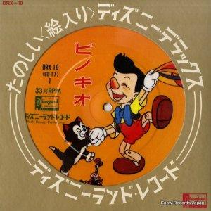 ウォルト・ディズニー - ピノキオ - DRX-10