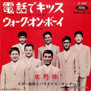 ダニー飯田とパラダイス・キング/佐野修 - 電話でキッス - JP-5091